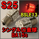LED bulb S25 single base ball (PIN 180 °) Red very popular!