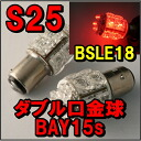 LED bulb S25 double base ball red popular!