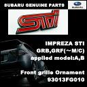 インプレッサ STI ornament / front 93013FG010