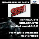 インプレッサ STI ornament / front 93013FG070