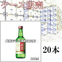 By buying in bulk deals! Korea Jinro soju (ABV 25%) 360ml×20 book