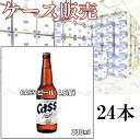 It is advantageous by a bulk buying! 330 ml of Korean CASS beer (4.5% of alcohol frequency) *24