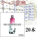 By buying in bulk deals! Classic cover 盆子 (Raspberry wine) (ABV 13%) 375ml×20 book