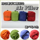 The mobile pillow which is convenient for carrying around