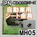 Car seat base JPN mobile holder series