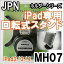 iPad desk lamp black (iPad2/3/4-Rotary) JPN mobile holder series