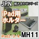 dedicated iPad holder (iPad2/3/4専用) JPN mobile holder series