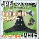 iPad-only mini ホルダー