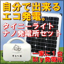 Solar panels & battery see tiny light-Nano plant sets (lithium-type)