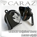 It is with the coupler for exclusive use of the CARAZ original Horne *HIGH/LOW set * Lexus pure wind Horne car model