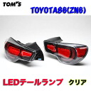 LED tail lamp clear for Toyota 86(ZN6) made by Tom's