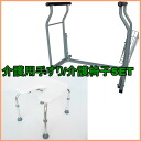 Toilet handrail for long-term care and nursing Chair SET