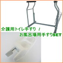 It is bathroom handrail SET for a restroom for care