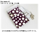 by-we02-9 scissors case five orders difference burgundy dot