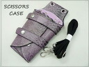 Scissors 4 Ding difference ☆ Python pattern PU leather
