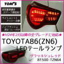 86 zn6 86 made Tom's tail light Toyota 86 (ZN6) for LED tail blackish Red
