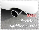 Weigh up frequent use; 76 muffler cutter single φ