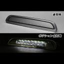 GTA-003 LED high mount black hole of Toyota high ace 200 line