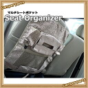 シートオーガナイザー beige A interior storage Pocket