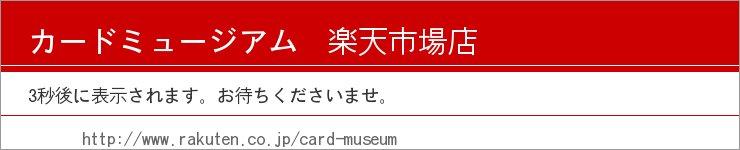 カードミュージアム 楽天市場店:遊戯王カード ヴァイスシュヴァルツ デュエマ ヴァンガード通信販売