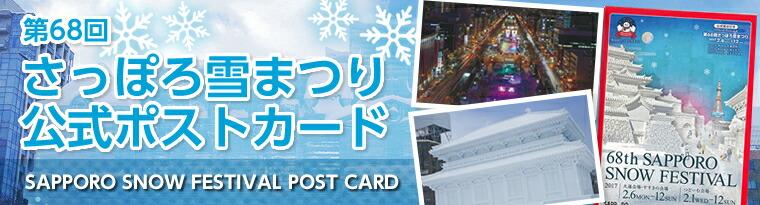 さっぽろ雪まつりポストカード