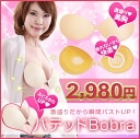 パテッド Bobra nude (external color )/ black (black )/ pink (new color )/ race-like beige moment bust up!) It is with possible ♪ pole thickness pad for swimsuit bikini pat, and improving is ordinary 2 cups of the dream! I arrive silicon bra strapless bra tomorrow when a chest does not get sterile because it is not stuffy