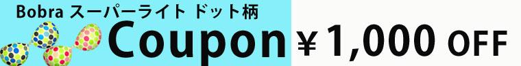 数量限定★Bobraスーパーライトドット柄1000円OFF!