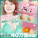 Nubra SOAP Barbra airlite race beige ( skin ) / レースピンク bra 蒸れない separately sold half-price 50% off discount sale cleavage strapless bra half ブラシリコン.