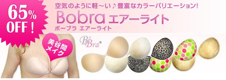 Bobraエアライト65%OFF!2520円!