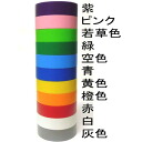 Harness for ビニテープ #234W color (ash, white and red and orange and blue and empty, green, wakakusa, yellow, pink and purple) electro chemical co., Ltd. harnesses tape 19 mm width x 20 m units