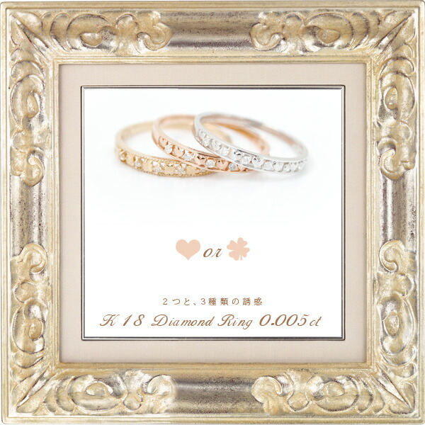 3種類の18金(K18)ゴールド天然ダイヤモンドリング