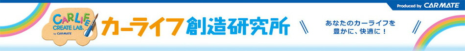 カーメイト カーライフ創造研究所|株式会社カーメイトが運営するオンラインショップです。