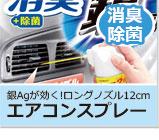 今すぐエアコン消臭銀Ag大型
