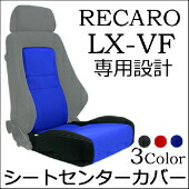 RECARO �쥫�� LX-VF���ѡ�����&�����ȥ���  �����С�