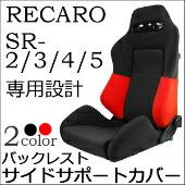 RECARO �쥫�� SR-2��SR-3��SR-4��SR-5���ѥХå��쥹�ȥ����ɥ��ݡ��ȥ��С�