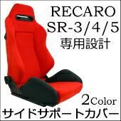 RECARO レカロ SR-3・SR-4・SR-5専用   サイドサポートカバー