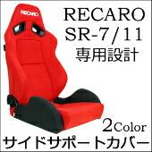 RECARO レカロ SR-7・SR-11専用 サイ  ドサポートカバー