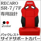 RECARO �쥫�� SR-7��SR-7F���ѡ��Хå��쥹�ȥ����ɥ��ݡ��ȥ��С�