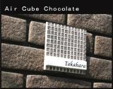 디자인 문패 에어 큐브 초콜릿