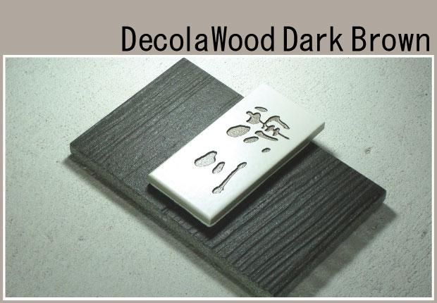 デザイン表札デコラウッドダークブラウン