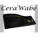 Specializes in original nameplate and-10% discount there, Rakuten popular nameplate design nameplate セラウェーブ black (for ひょうさつ sign shop, shop and tiles, detached and handmade family, white and 2 households)
