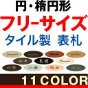 Size nameplate, hope he can produce. (For size-order sign shops, shops and tiles and detached, handmade, one size fits all free size) feature will LIXIL, Shikoku chemicals, YKK, new, light-TOEX Panasonic
