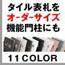 문 패/원하시는 사이즈로 제작 가능 합니다. (크기 순서 간판/매장/상점/타일/단독/핸드메이드/프리 사이즈/자유 사이즈) 간주 LIXIL ・ 시코쿠 화성 ㆍ YKK ・ 新日軽 ・ TOEX ・ Panasonic