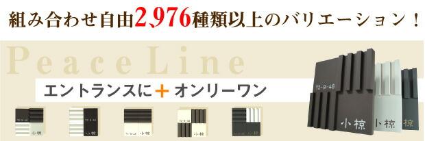 디자인 문패 피스 라인 온리 원