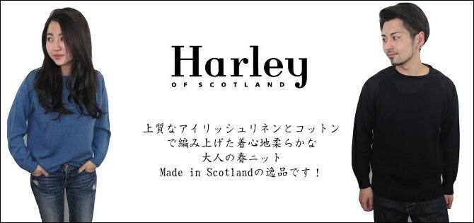 harleyofscotland