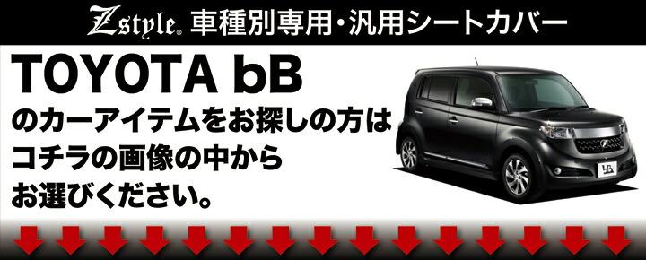 bB専用シートカバーのページ