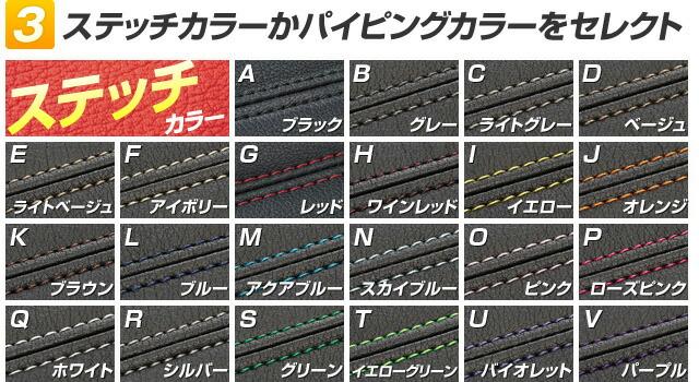 3.ステッチカラーかパイピングカラーをセレクト