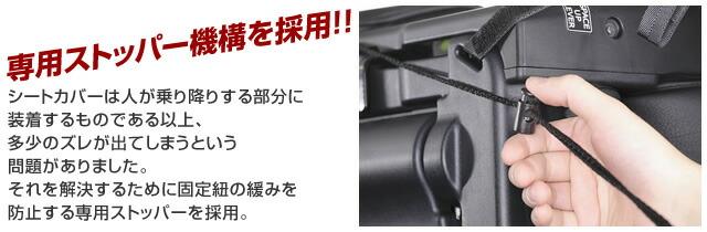専用ストッパー機構を採用!!