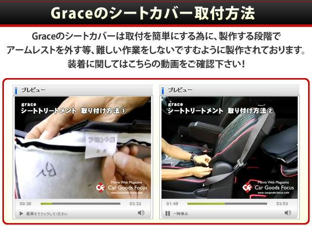 grace シートカバー取付方法紹介動画