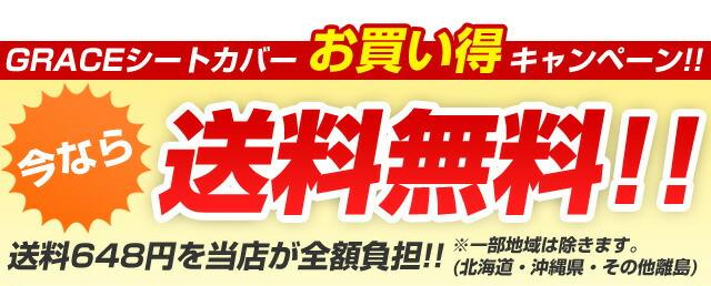 GRACEシートカバー発売記念キャンペーン!!今なら送料無料!!